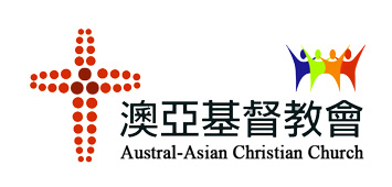 澳亞基督教會 Austral-Asian Christian Church